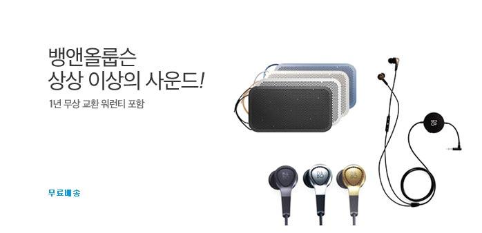 [해외배송] B&O 뱅앤올룹슨 인기템_best banner_0_해외쇼핑^패션_/deal/adeal/1397618