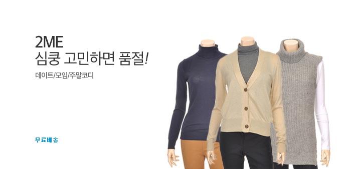 2ME 따뜻하게 스타일있게! 150종_best banner_0_국내브랜드패션_/deal/adeal/1674087