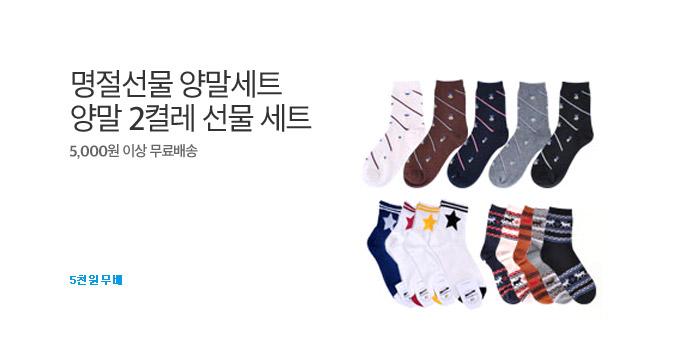 남녀 양말 선물세트 대박 구성_best banner_0_신발/잡화_/deal/adeal/1642566