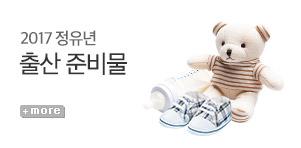 [기획전] 출산준비물/신생아용품