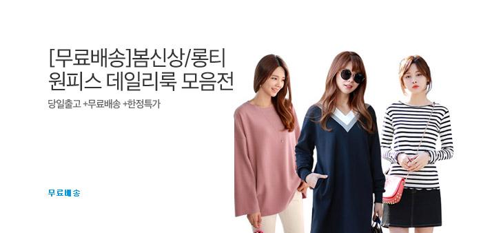 [무료배송] 2+1 JC스타일 신상특가_best banner_0_여성의류_/deal/adeal/1670267