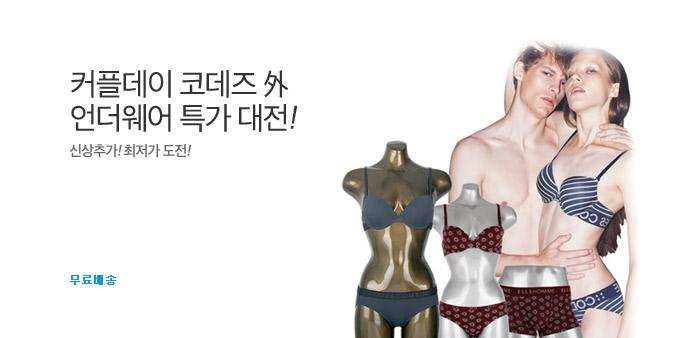 [무료배송] 코데즈컴바인外 커플속옷_best banner_0_언더웨어/잠옷_/deal/adeal/1669494