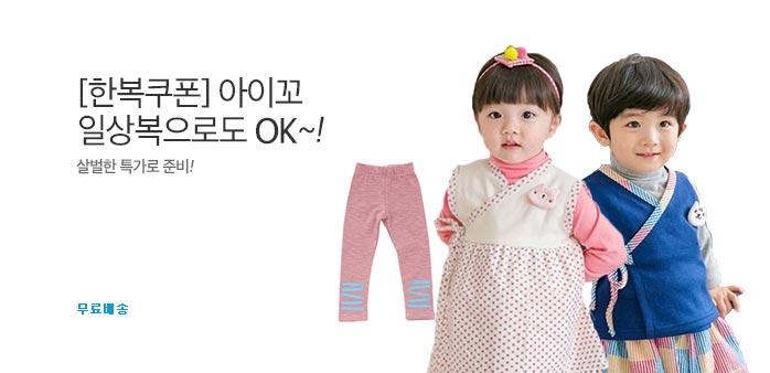 [한복쿠폰] 한복/설빔 가격ALL인하_best banner_0_유아동패션_/deal/adeal/1671012