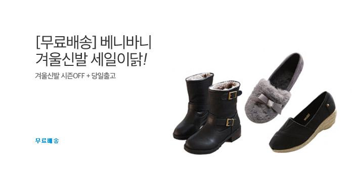 [무료배송] 베니바니 신발 세일이닭~_best banner_0_신발/잡화_/deal/adeal/1667499