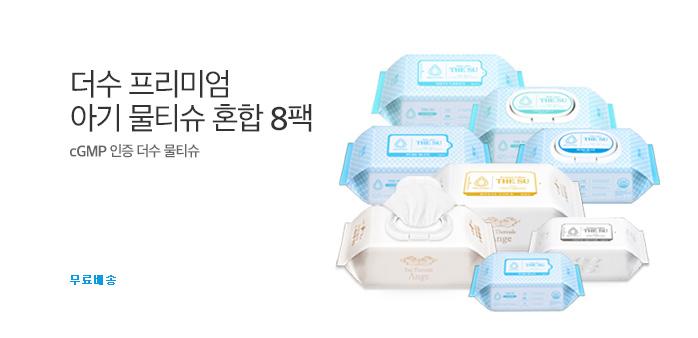 더수 프리미엄 아기물티슈 9종 기획_best banner_0_유아동/출산_/deal/adeal/1671954