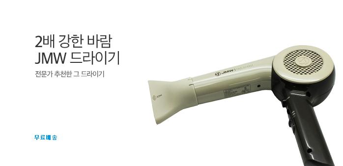 2배 강한바람 JMW드라이기 MS502_best banner_0_가전_/deal/adeal/1611215