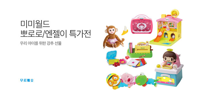 미미월드! 뽀로로/엔젤이外 특가모음_best banner_0_유아동 패션/완구_/deal/adeal/1664999