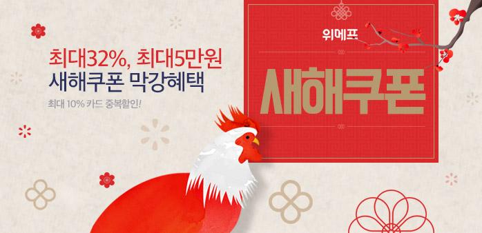새해쿠폰_best banner_0_국내브랜드패션_/deal/adeal/1485614
