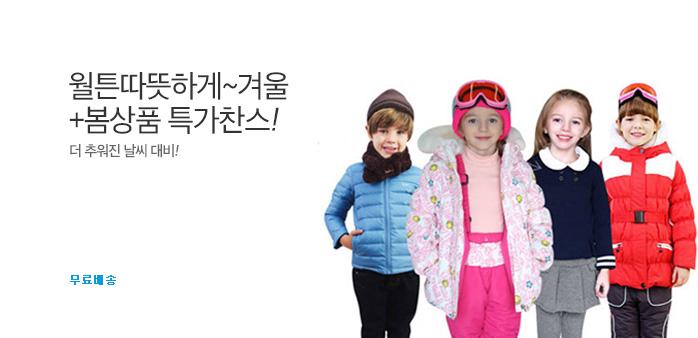 [엄마니까] 쵸특가 스쿨룩까지 월튼!_best banner_0_유아동패션_/deal/adeal/1671663