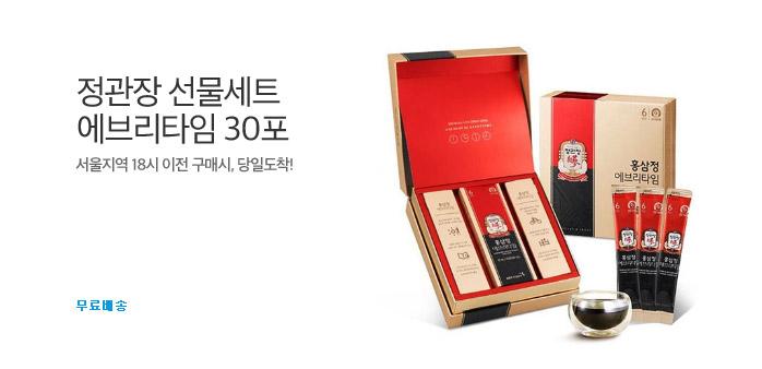 [원더배송] 정관장 홍삼 에브리타임_best banner_0_홈^원더배송_/deal/adeal/1671257