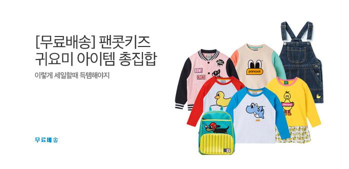 [무료배송] 팬콧키즈 설빔 어때요?_best banner_0_유아동 패션/완구_/deal/adeal/1666539