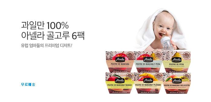4일특가! 아넬라 디저트 6세트(12입)_best banner_0_유아동/출산_/deal/adeal/1654367