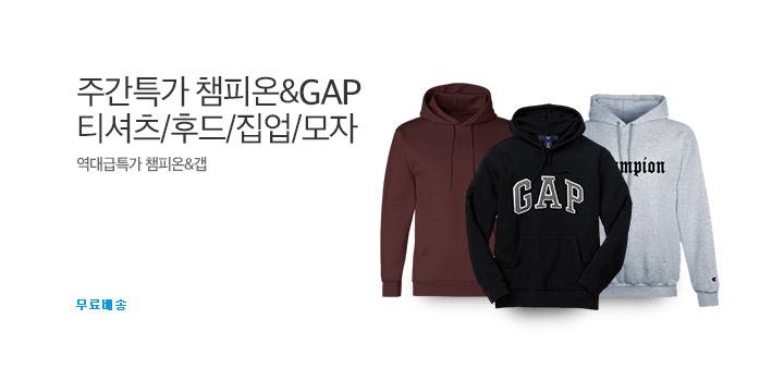 [주간특가] 챔피온&GAP 역대급특가_best banner_0_해외브랜드패션_/deal/adeal/1659134
