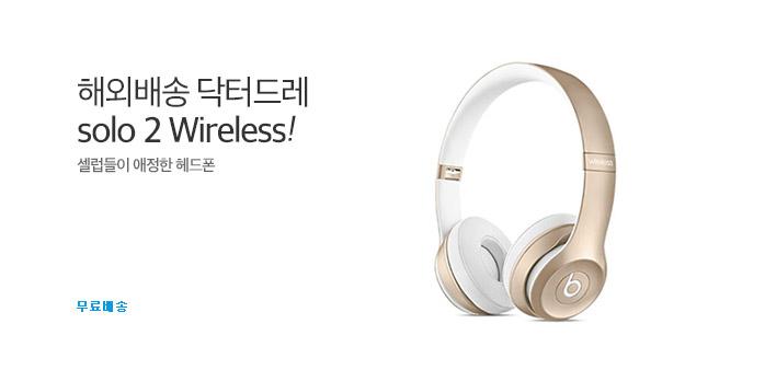 [해외배송] 닥터드레 solo2 Wireless_best banner_0_해외쇼핑^패션_/deal/adeal/1658452