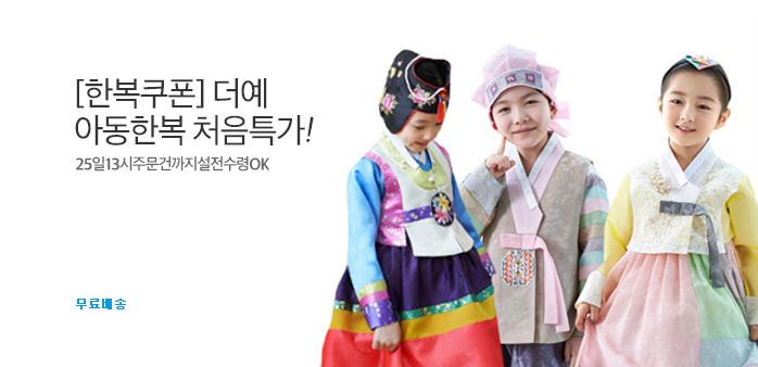[한복쿠폰] 아동한복 정성다한 특가!_best banner_0_유아동패션_/deal/adeal/1671630