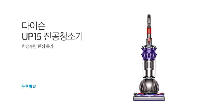 [W한정특가] 다이슨 UP15 진공청소기_best banner_0_가전_/deal/adeal/1532698