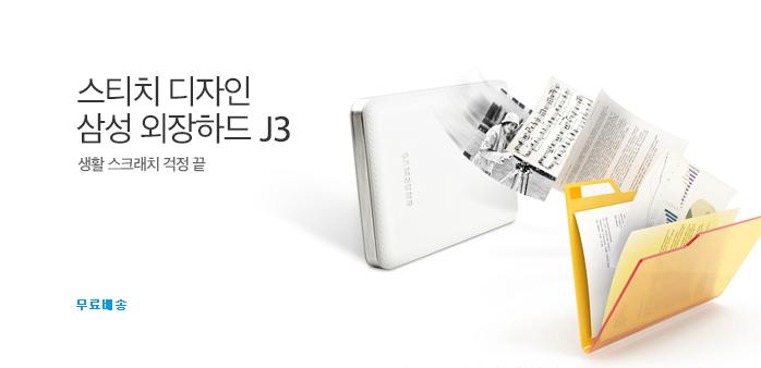 삼성전자정품 삼성 외장하드 J3_best banner_0_TODAY 추천^가전/디지털_/deal/adeal/1665616