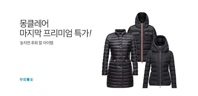 [해외배송] 몽클레어 여성&남성 8종_best banner_0_해외쇼핑^패션_/deal/adeal/1668842