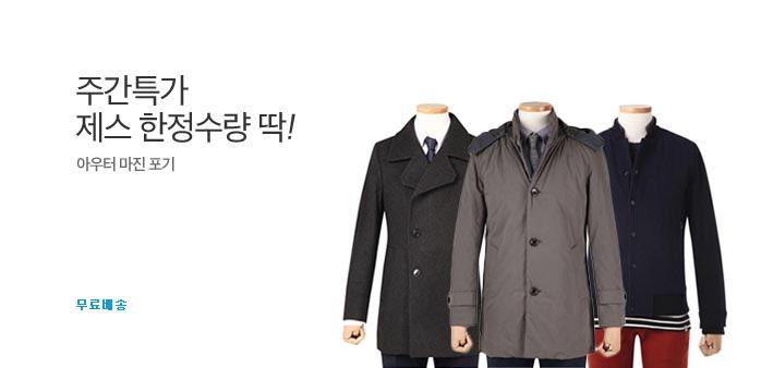 [주간특가] 신사의 완성! 제스아우터_best banner_0_해외브랜드패션_/deal/adeal/1667898