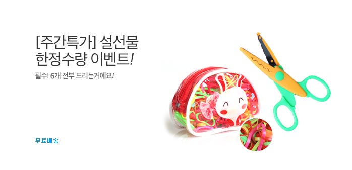 [주간특가] 다양 핑킹가위 6종 set_best banner_0_유아동패션_/deal/adeal/1666753