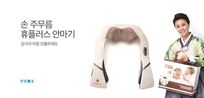 휴플러스 안마기 HPM-130_best banner_0_가전_/deal/adeal/1401160