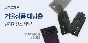 [기획전] 브랜드 클리어런스