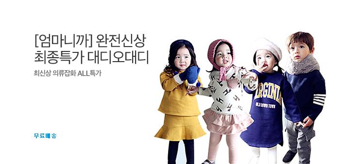 [엄마니까] 대디오대디 완전파격가!_best banner_0_유아동 패션/완구_/deal/adeal/1669245