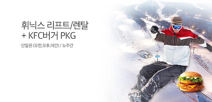 [플레이특가] 휘닉스리프트+KFC버거_best banner_0_스키/썰매_/deal/adeal/1676296