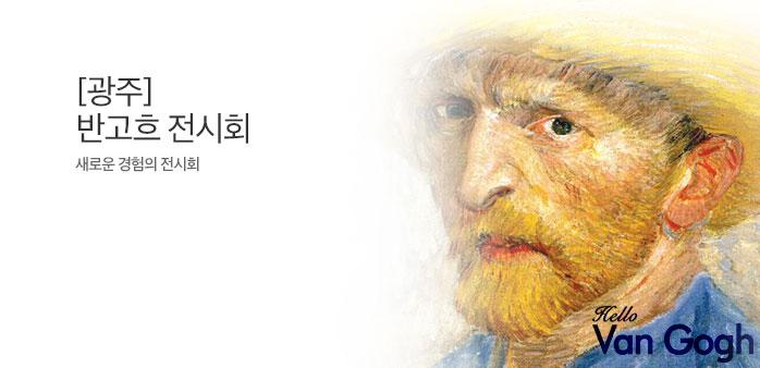 [광주] 헬로, 빈센트 반고흐展_best banner_0_전시/체험_/deal/adeal/1674678