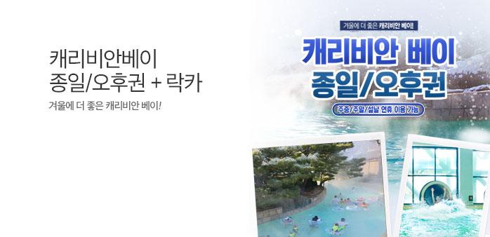 [즉시할인] 캐리비안베이종일+락커_best banner_0_워터파크/스파_/deal/adeal/1680432