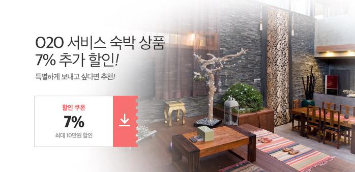 [7%할인쿠폰] 서울 숙박_best banner_0_생활/서비스_/deal/adeal/1580734