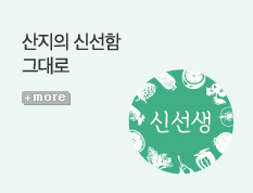 [신선생] 신선식품 전문관 OPEN!