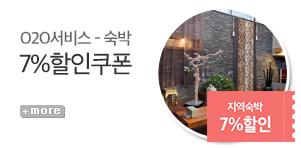[기획전]위메프O2O서비스 숙박