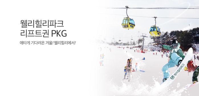 [플레이특가] 웰리힐리 리프트PKG_best banner_0_스키/썰매_/deal/adeal/1679509
