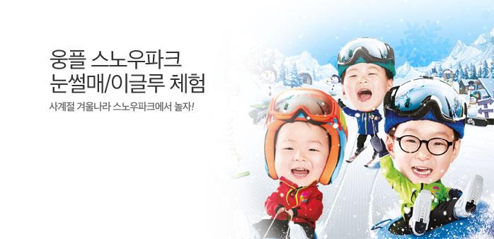 웅진플레이도시 스노우파크!_best banner_0_스키/썰매_/deal/adeal/1683337