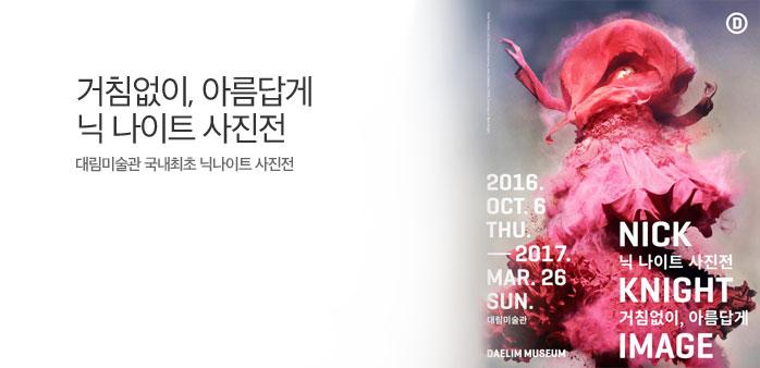 [대림미술관] 닉나이트 사진전+커피_best banner_0_바로사용_/deal/adeal/1645344