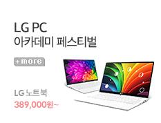 LG PC 아카데미 행사
