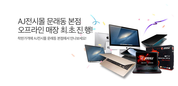 [기획전] AJ전시몰 오프라인매장_best banner_0_경기 동부/남부_/deal/adeal/1695993