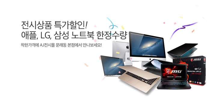 [기획전] AJ전시몰 오프라인매장_best banner_0_구리/하남/남양주_/deal/adeal/1695993