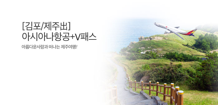 [김포出] 아시아나 제주자유항공권_best banner_0_제주도여행_/deal/adeal/1694218