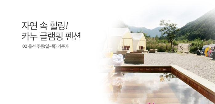 화천 카누글램핑 산천어축제_best banner_0_캠핑/글램핑_/deal/adeal/1643852