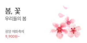 [기획전]국내 봄꽃여행 [팝업]