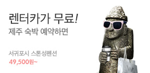 [기획전]제주숙박 제대로 즐기자