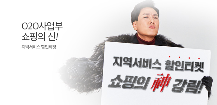 O2O사업부 쇼핑의 신_best banner_0_영화/문화_/deal/adeal/1706856