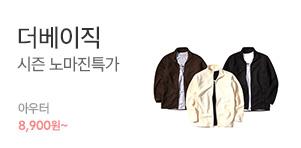 [기획전] 남성 아우터 본격 준비