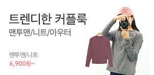 [기획전] 커플룩