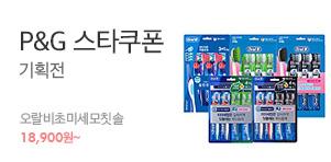 [기획전] P&G 스타쿠폰