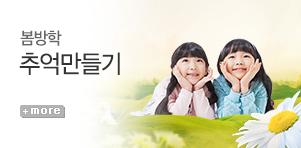[기획전] 봄방학기획전