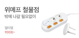 ★신장개업★ 위메프 철물점