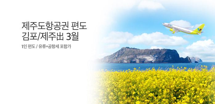 김포/제주出 진에어편도항공권 3월_best banner_0_제주도여행_/deal/adeal/1685445
